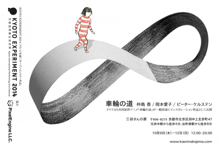 """The Way of the Wheel"" Exhibition at The House of Mitani san, Kyoto, 2014"