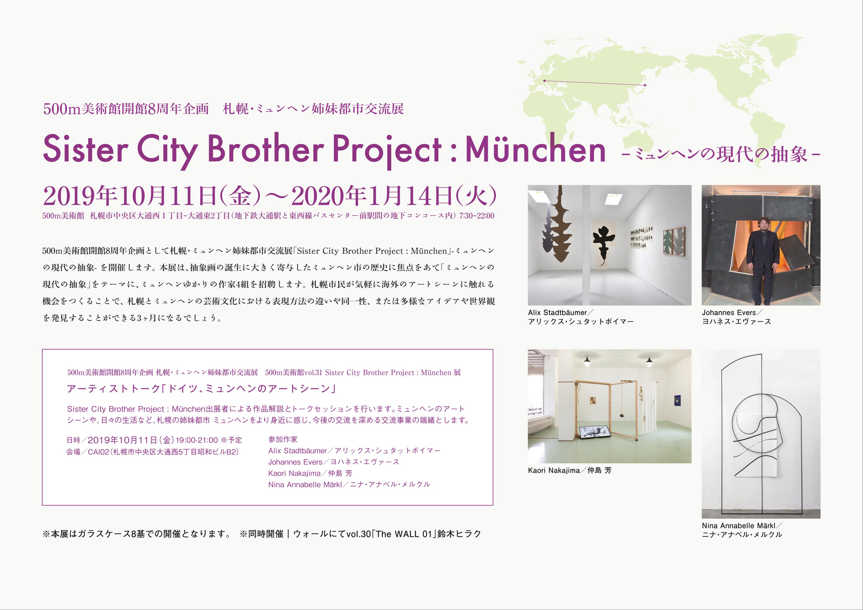 kaori-nakajima__sister-city-brother-project-munchen-ミュンヘンの現代の抽象_02